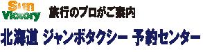 北海道 ジャンボタクシー予約センター